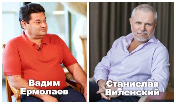 Вадима Єрмолаєва та Станіслава Віленського